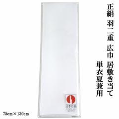 居敷当て 正絹 羽二重 着物用 75×130cm 絹100%