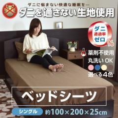 ベッドシーツ ボックスシーツ シングル 約100×200×25cm ダニを通さない生地 高密度繊維 防ダニ マットレスカバー 選べる4色