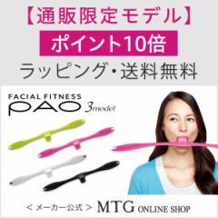 【ポイント10%】フェイシャルフィットネス PAO 3model(パオ スリーモデル) MTG ほうれい線 口角 シワ たるみ 改善 正規品