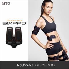 シックスパッド レッグベルト(脚用)  SIXPAD シックスパッド 正規品 ダイエット EMS ロナウド MTG