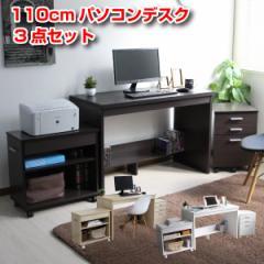 パソコンデスク システムデスク 110cm 3点セット デスク+チェスト+ラック CPB031NSET