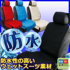 防水シートカバー アクアガード普通車、軽自動車兼用フロントシートカバー 1枚 ウェットスーツ素材 4色