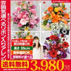 誕生日 の 御祝い に お祝い 花 ギフト に 雰囲気が選べる リボン入り感動 フラワーアレンジメント 送料無料
