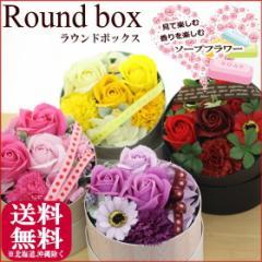 ≪ラウンドボックス≫ソープフラワー ギフト プレゼント カーネーション バラ