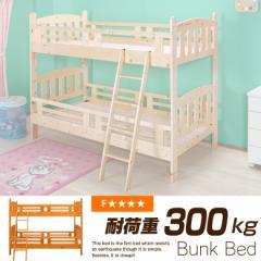 二段ベッド 2段ベッド コンパクト 大人用 おしゃれ シンプル 子供用 シングルベッドサイズ かわいい 木製 北欧 二段ベット 2段ベット