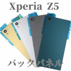 [互換品] Xperia Z5 バックパネル 交換用 ( SOV32対応 工具付) 背面パネル バックカバー [お急ぎ便][送料無料][新品]