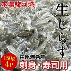 生しらす 駿河湾産 生シラス(いわし稚魚)150g×4P お刺身用 静岡県由比港発 料亭の味わい