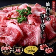 """A5ランク限定!仙台牛サーロイン""""切り落とし""""150g×2P ※冷凍"""