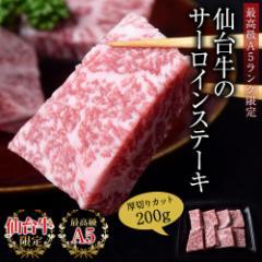 "A5ランク限定! 仙台牛サーロイン""厚切りカット""200g ※冷凍"