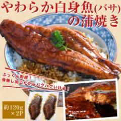 やわらか白身魚(バサ)の蒲焼  約120g×2P ※冷凍 ☆