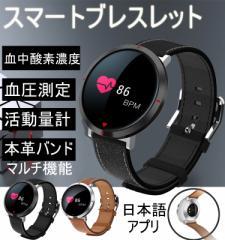 スマートウォッチ 血圧 血中酸素濃度 心拍計 活動量計 スマートブレスレット 腕時計型 睡眠検測 着信通知 SMS LINE通知 iphone Android