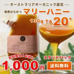 マヌカハニーと同様の健康活性力 初回限定 マリーハニー TA 20+ 130g スタンドパック 分析証明書付 オーガニック認定 蜂蜜 はちみつ