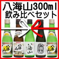 【ギフト】八海山 飲み比べ 「純米吟醸」「吟醸」「特別本醸造」「普通酒」300ml×5本セット 化粧箱付き