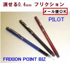 パイロット 消せる ボールペン フリクション ポイントBIZ 0.4mm 軸色3色 2000円 メール便OK 男性 女性 誕生日 プレゼント