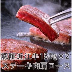 近江牛 牛肉 認証 ステーキ肉 2枚 ステーキ 贈答用 ギフト 送料無料