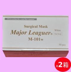 マスク メジャーリーガーM101w ふつう 50枚入り 2箱 敏感肌 感染対策 蒸れない 優しい 敏感肌 安心 風邪 使い捨て 超快適 超快適 安心