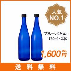 ブルーボトル 2本 【送料無料】 720ml ブルーソーラーウォーター作りやムーンウォーター作りにピッタリな青いガラス瓶 蓋付き