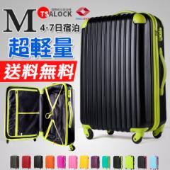 スーツケース キャリーケース キャリーバッグ  M サイズ 4日 5日 6日 7日 中型  TSAロック搭載 16色 送料無料