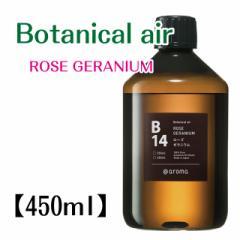 【@アロマ】 [450ml] ボタニカルエア(botanical air)/ローズゼラニウム※送料無料※