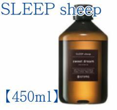 @アロマ / [ 450ml ] スリープシープ ( SLEEP sheep )/ スイートドリーム ※送料無料※