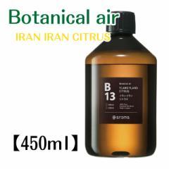 【@アロマ】 [450ml] ボタニカルエア(botanical air)/イランイランシトラス※送料無料※