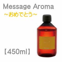 【@アロマ】 [450ml]メッセージアロマ(message aroma)/おめでとう※送料無料※