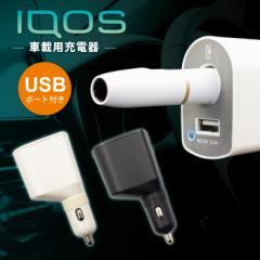 アイコス 充電器 iqos充電器 車載充電器 スマホ 充電器 カーチャージャー シガーソケット 同時充電 ホルダー