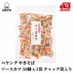送料無料 スイーツ・お菓子 駄菓子 リアライズ ペヤング やきそば ソースカツ 50個 x 1袋 チャック袋入り