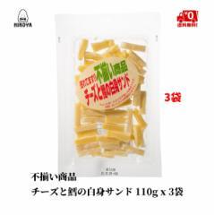 送料無料 ナチュラルチーズ おつまみ 不揃い商品 チーズと鱈の白身サンド 110g x 3袋