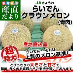 北海道より産地直送 JAきょうわ らいでんクラウンメロン 青肉 超大玉 8キロ(2キロ×4玉)送料無料 共和町 北海道メロン お中元ギフト