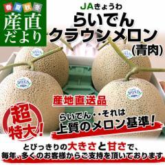 送料無料 北海道より産地直送 JAきょうわ らいでんクラウンメロン 青肉 8キロ(2キロ×4玉)  産直だより