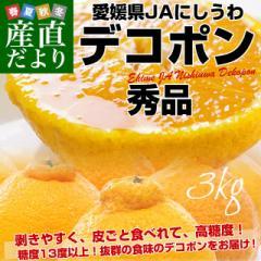 愛媛県より産地直送 JAにしうわ デコポン 秀品 3LからLサイズ 3キロ(10玉から15玉前後)でこぽん 柑橘 オレンジ 西宇和 八幡浜 産直だよ