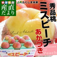 お一人様3箱まで 送料無料 福島県より産地直送 JAふくしま未来 秀品桃 ミスピーチ (あかつき) 約2キロ(7から9玉)産直だより