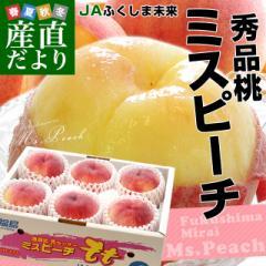 福島県より産地直送 JAふくしま未来 秀品桃 ミスピーチ(あかつき限定) 約2キロ (8玉から9玉) 送料無料 もも 桃