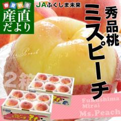 福島県より産地直送 JAふくしま未来 秀品桃 ミスピーチ(あかつき限定)約2キロ×2箱セット   (8玉から9玉×2箱) 送料無料 もも 桃 産直