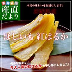 茨城県の干し芋工場より直送 ほしいも 紅はるか 110g×4袋 べにはるか 産直だより 送料無料