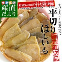 茨城県の干し芋工場より直送 平切り ほしいも 茨城県産たまゆたか使用 平切干し芋 90g×5袋 産直だより 送料無料