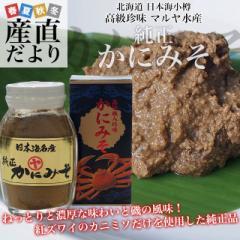 北海道より直送 北海道産 高級珍味 純正かにみそ 瓶詰 90g×3本セット 送料無料 紅ズワイガニ カニミソ 産直だより