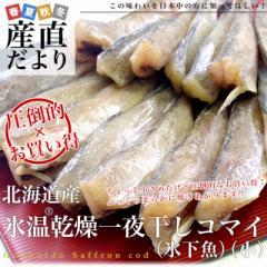 北海道産 コマイの氷温乾燥一夜干し 約600g (200g×3袋) 産直だより 北海道直送 氷下魚 生干し 送料無料