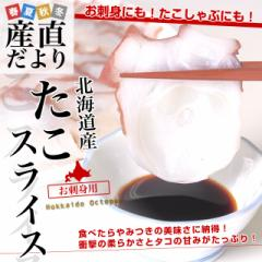 北海道産 タコのお刺身用スライス 250g×2パック 産直だより たこ 蛸 お刺身用たこ お刺身用タコ 送料無料