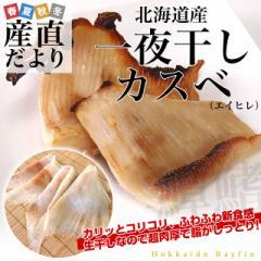 北海道産 一夜干しカスベ (エイヒレ) 約400g×2袋セット 産直だより 北海道直送 かすべ えいひれ 生干し  送料無料