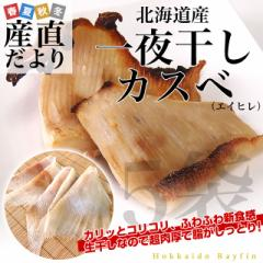 北海道産 一夜干しカスベ (エイヒレ) 約400g×5袋セット 産直だより 北海道直送 かすべ えいひれ 生干し  送料無料