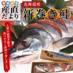 北海道産 姿切り身 大型の鮭 まるごと1尾分 3キロ 北海道サケ シャケ 秋鮭 産直
