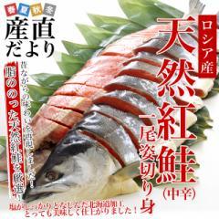 北海道加工  天然紅鮭 <中辛> 1尾姿切り身 1.6キロ 産直だより 北海道直送 塩紅鮭 ロシア産 姿切身 新物 べにさけ ベニサケ 送料無料