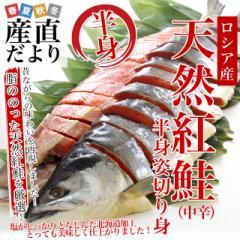 北海道加工  天然紅鮭 <中辛> 半身姿切り身 800g 産直だより 北海道直送 塩紅鮭 ロシア産 姿切身 新物 べにさけ ベニサケ 送料無料