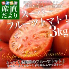 茨城県より産地直送 NKKアグリドリーム スーパーフルーツトマト 9度+ A品 約3キロ(20玉から35玉)  送料無料 高糖度トマト NKKトマト 産