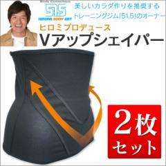 送料無料【2枚セット】 Vアップシェイパー ヒロミ プロデュース 履くだけ 腹筋 着る 腹筋 ヒロミベルト 筋トレ ダイエット インナー