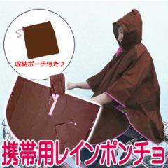 携帯用 レインポンチョ(カラー:チョコレート)収納ポーチ付