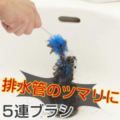 排水管クリーナー 5連ブラシ 全長120cm 排水管 掃除 清掃 ブラシ クリーナー ( 悪臭 臭い 詰まり 落とし 水アカ 水垢 汚れ 排水