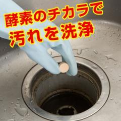 排水管 洗浄剤 排水管の一発洗浄 酵素配合 排水管用 洗浄 清掃 錠剤タイプ ( 排水口 洗剤 悪臭 臭い 詰まり 落とし 水垢 水アカ